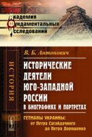 Исторические деятели юго-западной России в биографиях и портретах. Гетманы Украины