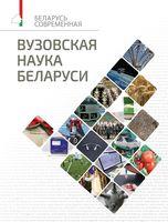 Вузовская наука Беларуси