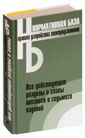 Правила устройства электроустановок. Все действующие разделы и главы шестого и седьмого изданий
