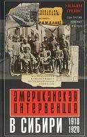 Американская интервенция в Сибири. 1918-1920