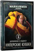 Warhammer 40.000. Дополнение к Кодексу: Имперские Кулаки
