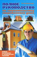Полное руководство по строительству современного дома