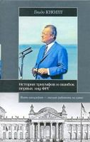 История триумфов и ошибок первых лиц ФРГ