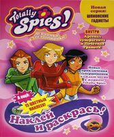 Totally Spies! Выпуск 1. Шпионские гаджеты