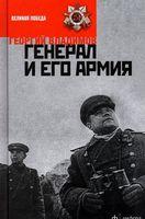 Генерал и его армия