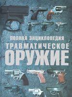 Полная энциклопедия. Травматическое оружие