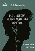 Психологические проблемы современных подростков и их решение в тренинге