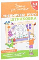 Тренируем руку. Штриховка. Рабочая тетрадь для детей 6-7 лет