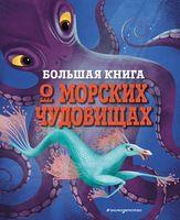 Большая книга о морских чудовищах