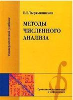 Методы численного анализа