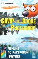 GIMP и Adobe Photoshop. Лекции по растровой графике