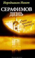 Серафимов день