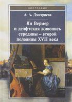 Ян Вермер и делфтская живопись середины-второй половины ХVII века