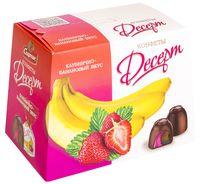 """Набор конфет """"Десерт. Клубнично-банановый"""" (216 г)"""