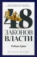48 законов власти (м)