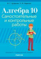 Алгебра. 10 класс. Самостоятельные и контрольные работы