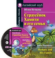 Humpty and His Family (+CD)