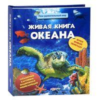 Живая книга океана. Книжка-панорама