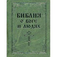 Библия о Боге и людях (миниатюрное издание)