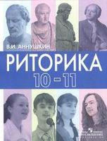 Риторика. 10-11 классы