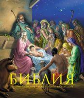 Библия. Книги Священного Писания Ветхого и Нового Завета. С полным циклом иллюстраций Гюстава Доре, впервые в мире воспроизведенных в цвете