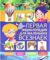 Первая энциклопедия для маленьких всезнаек
