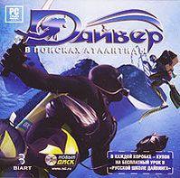 Дайвер: В поисках Атлантиды (DVD-ROM)