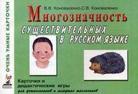 Многозначность существительных в русском языке. Карточки и дидактические игры для дошкольников и младших школьников