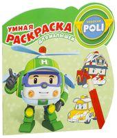Робокар Поли и его друзья. Умная раскраска для малышей