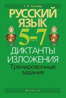 Русский язык. 5-7 классы. Диктанты. Изложения. Тренировочные задания