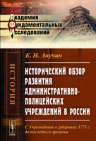 Исторический обзор развития административно-полицейских учреждений в России (м)