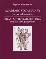 Академическая лексика социальных дисциплин