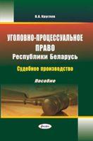 Уголовно-процессуальное право Республики Беларусь. Судебное производство. Пособие