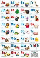 Алфавит русский. Учебно-наглядное настенное пособие