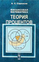 Финансовая математика. Теория процентов (м)