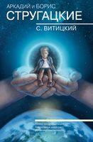 Аркадий и Борис Стругацкие. Собрание сочинений