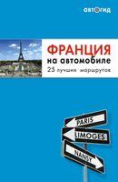 Франция на автомобиле. 25 лучших маршрутов