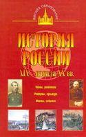История России XIX - начала XX века