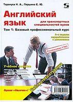 Английский язык для транспортных специальностей вузов. Том 1. Базовый профессиональный курс (в 2-х томах)