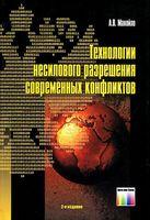 Технологии несилового разрешения современных конфликтов