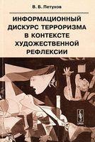 Информационный дискурс терроризма в контексте художественной рефлексии