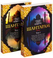 Шантарам (в 2-х томах) (м)