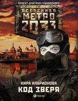 Метро 2033. Код Зверя (м)