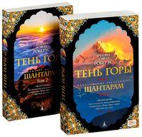 Шантарам. Тень горы (В 2-х томах)