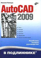 AutoCAD 2009 в подлиннике