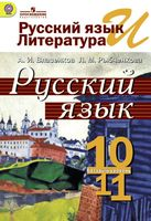 Русский язык и литература. Русский язык. 10-11 классы