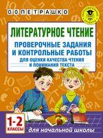 Литературное чтение. Проверочные задания и контрольные работы для оценки качества чтения и понимания текста. 1-2 классы