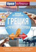 """Греция и греческие острова. Полный путеводитель """"Орла и решки"""""""