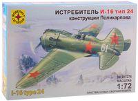"""Самолёт """"И-16 тип 24"""" (масштаб: 1/72)"""
