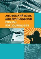 Английский язык для журналистов